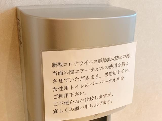 コロナ トイレ 使用 禁止