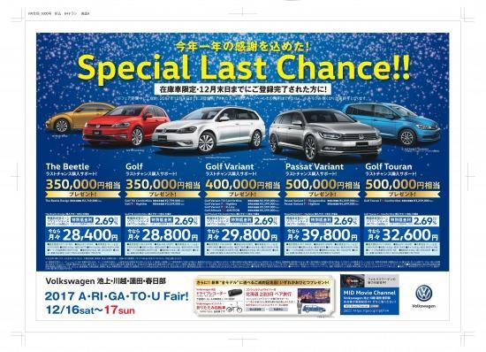 s_新車チャンス.jpg