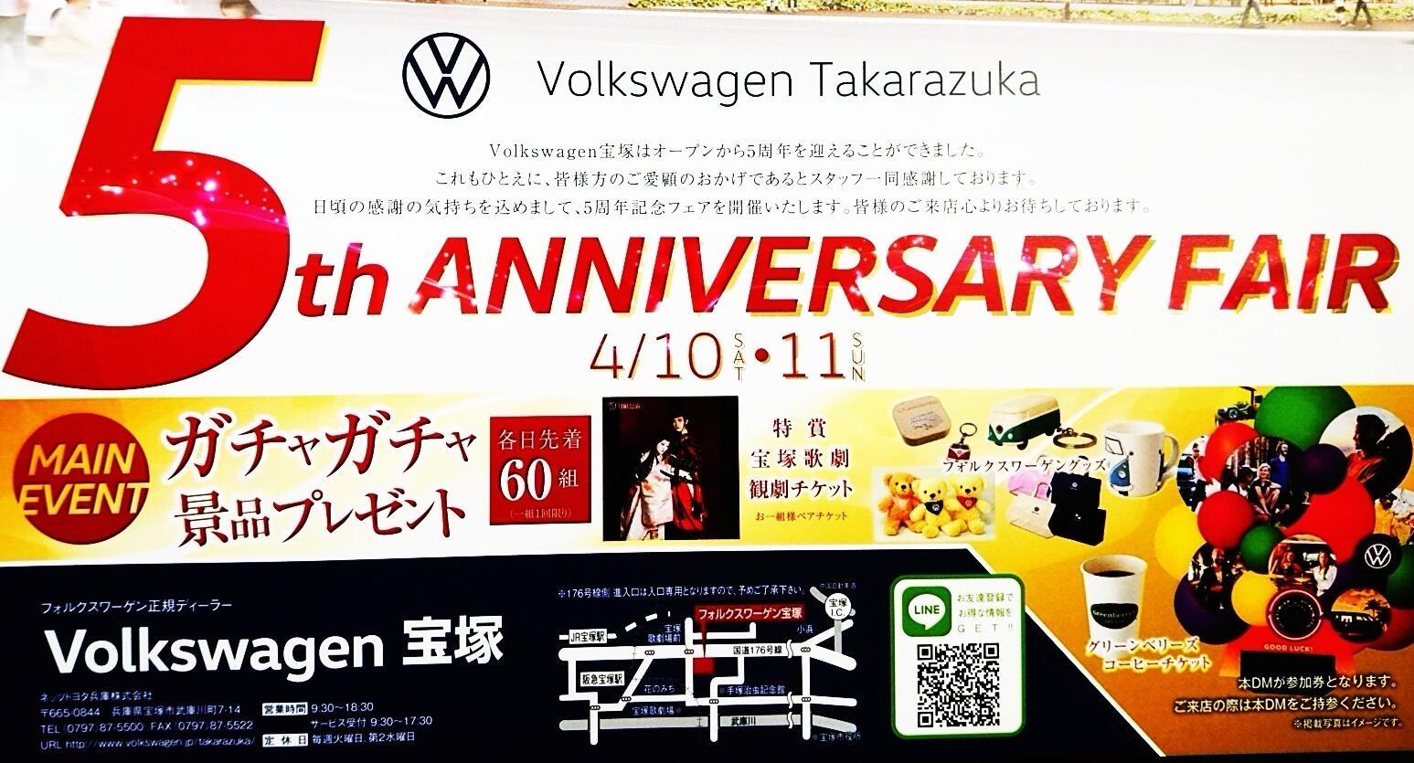 ブログ 宝塚 たからづかブログ.com トメの宝塚ブログ