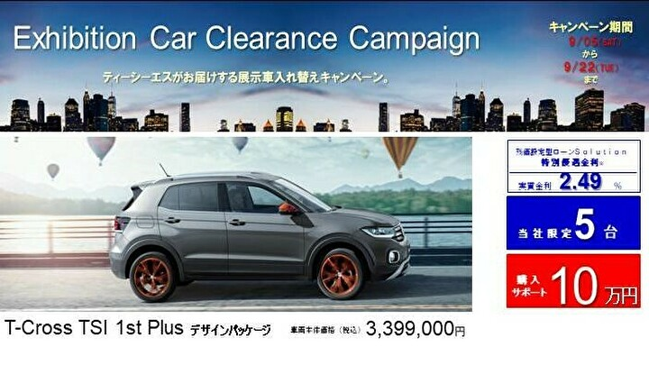 Exhibition Car Clearance Campaign