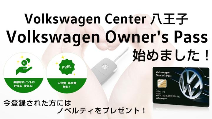 Owner's Pass 始めました