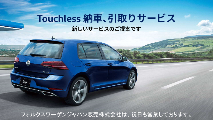 Touchless 納車、引取りサービス